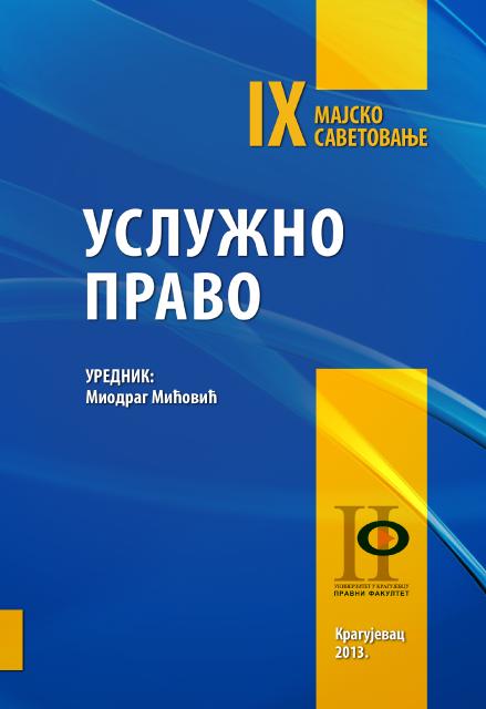 PRAVA-I-OBAVEZE-NARUČIOCA-I-IZVOĐAČA-IZ-UGOVORA-O-GRAĐENJU,-2013-1